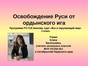 Освобождение Руси от ордынского ига Программа РО Л.В.Занкова, курс «Мы и окру