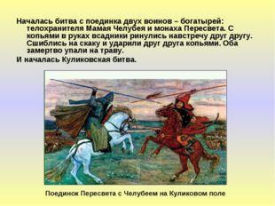 Началась битва с поединка двух воинов – богатырей: телохранителя Мамая Челубе