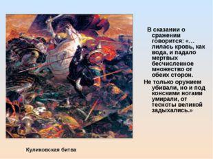 В сказании о сражении говорится: «…лилась кровь, как вода, и падало мертвых
