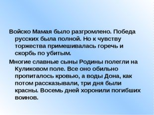Войско Мамая было разгромлено. Победа русских была полной. Но к чувству торже