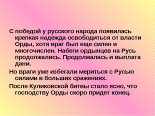 С победой у русского народа появилась крепкая надежда освободиться от власти