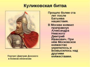 Куликовская битва Прошло более ста лет после Батыева нашествия. В Москве княж