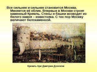 Все сильнее и сильнее становится Москва. Меняется её облик. Впервые в Москве