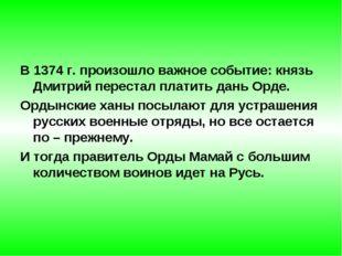 В 1374 г. произошло важное событие: князь Дмитрий перестал платить дань Орде.