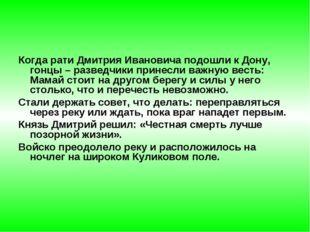 Когда рати Дмитрия Ивановича подошли к Дону, гонцы – разведчики принесли важн