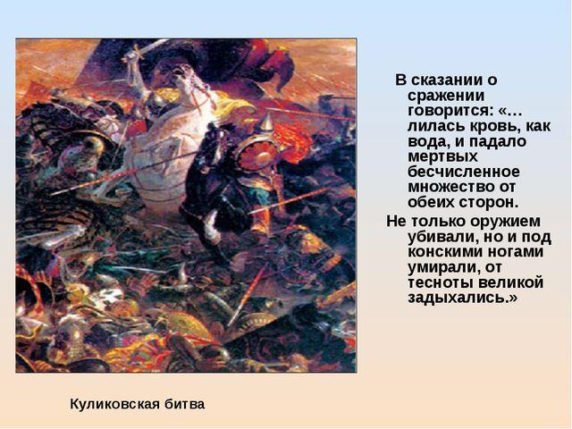 В сказании о сражении говорится: «…лилась кровь, как вода, и падало мертвых...