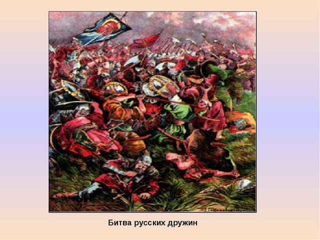 Битва русских дружин