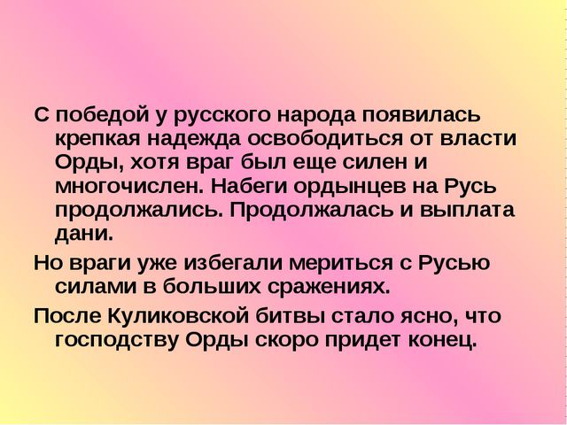 С победой у русского народа появилась крепкая надежда освободиться от власти...