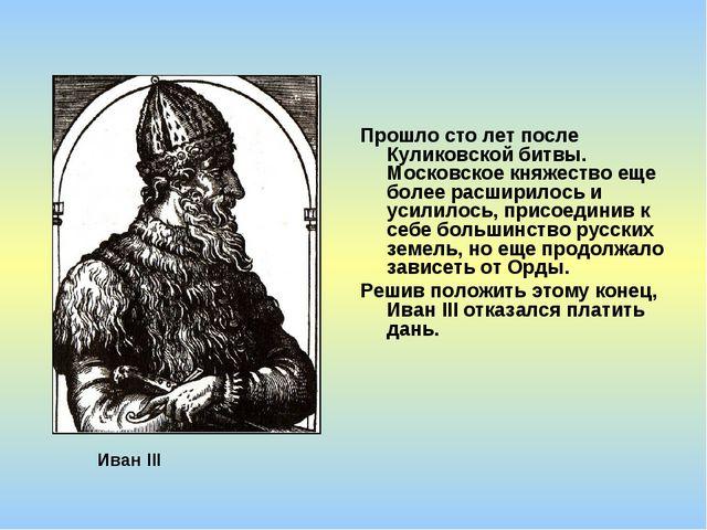 Прошло сто лет после Куликовской битвы. Московское княжество еще более расшир...