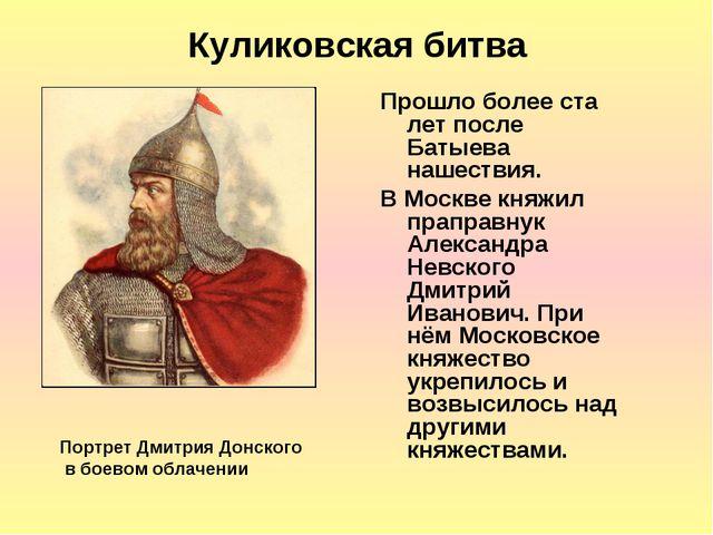 Куликовская битва Прошло более ста лет после Батыева нашествия. В Москве княж...