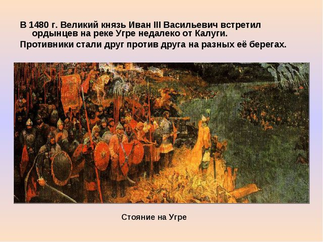 В 1480 г. Великий князь Иван III Васильевич встретил ордынцев на реке Угре не...