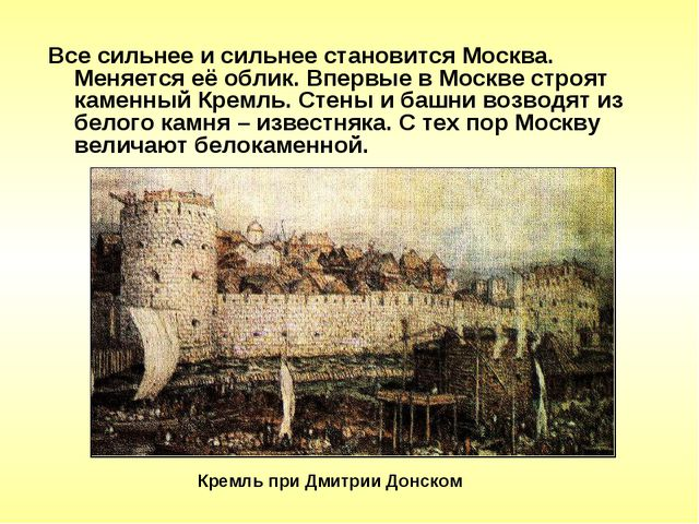 Все сильнее и сильнее становится Москва. Меняется её облик. Впервые в Москве...