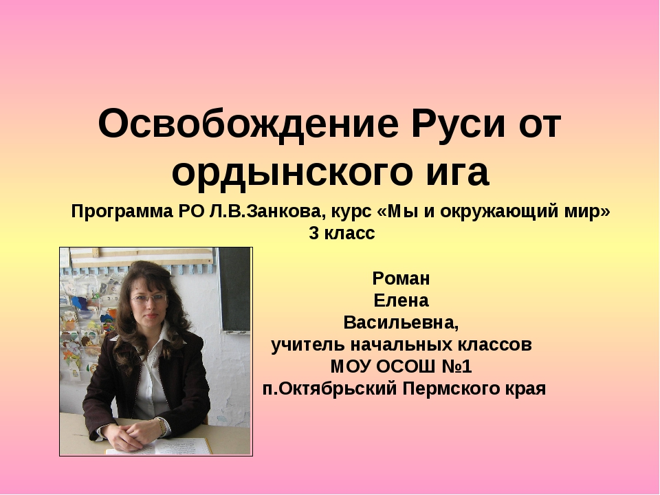 Освобождение Руси от ордынского ига Программа РО Л.В.Занкова, курс «Мы и окру...