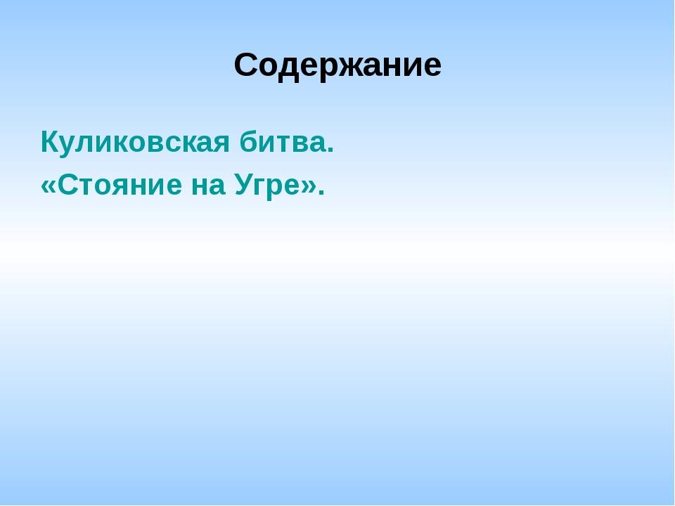 Содержание Куликовская битва. «Стояние на Угре».