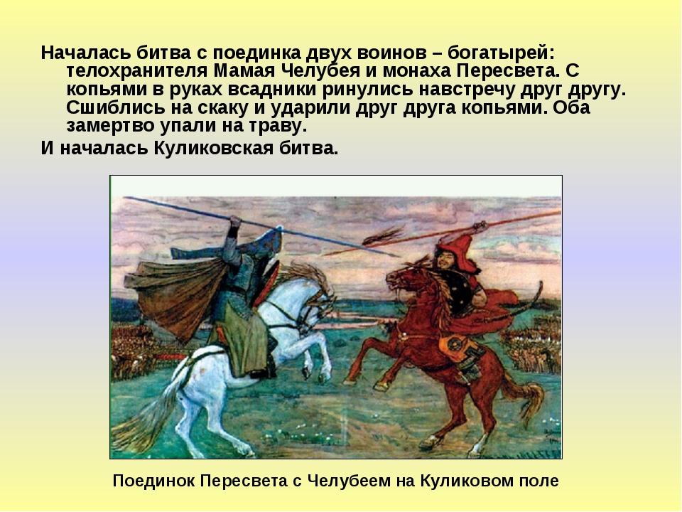 Началась битва с поединка двух воинов – богатырей: телохранителя Мамая Челубе...