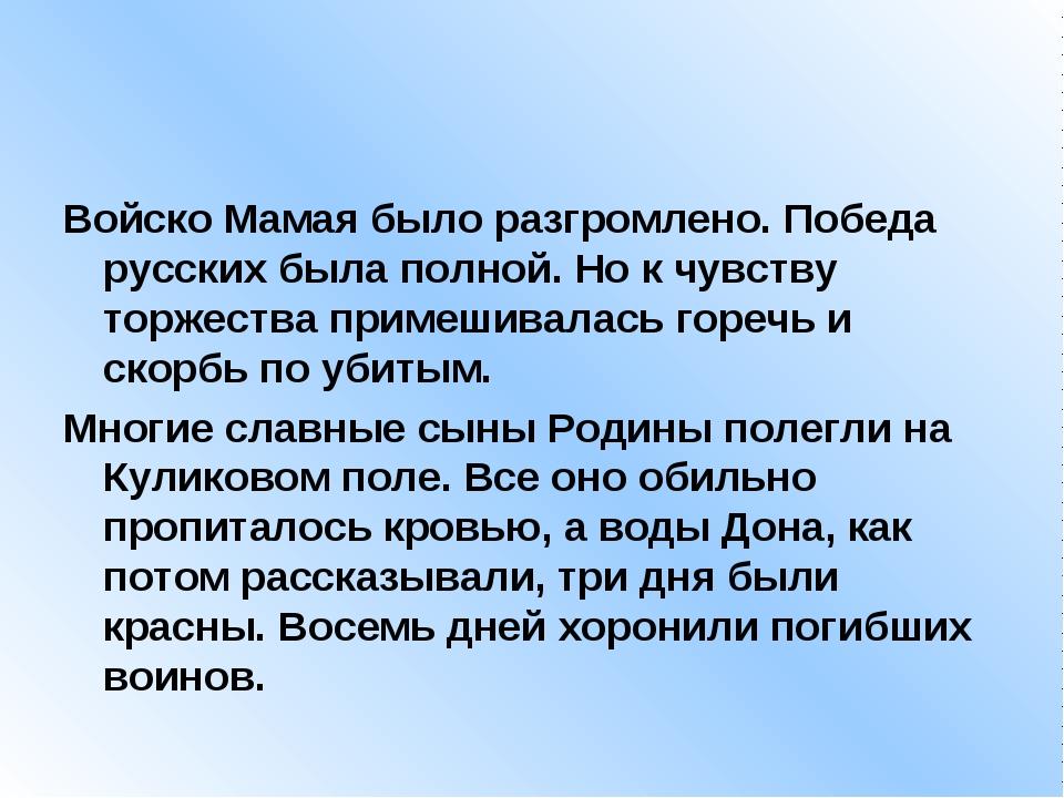 Войско Мамая было разгромлено. Победа русских была полной. Но к чувству торже...