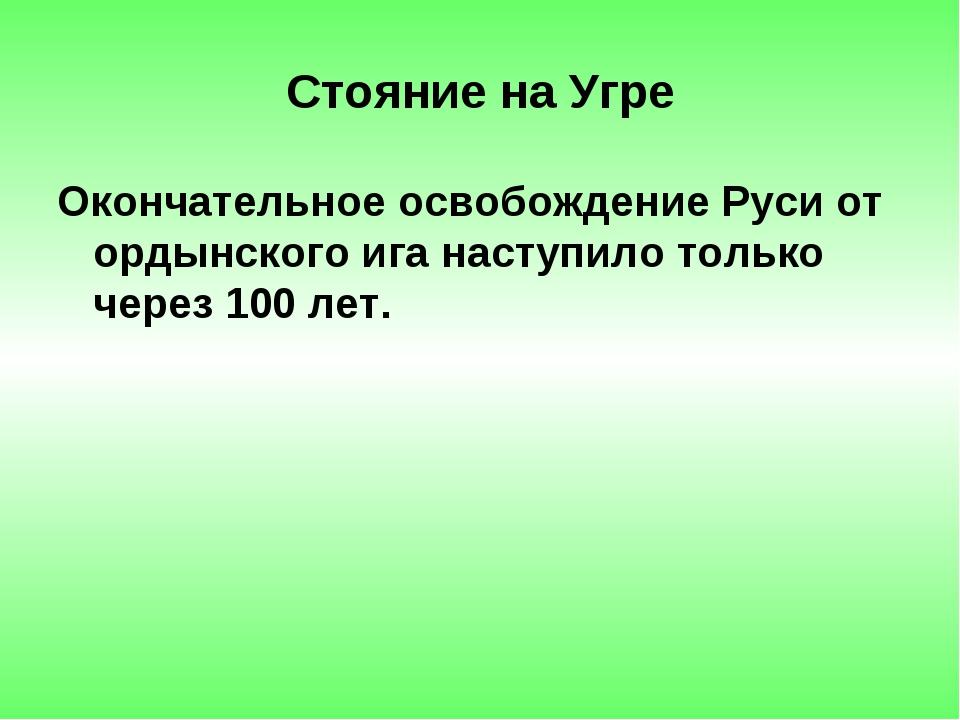 Стояние на Угре Окончательное освобождение Руси от ордынского ига наступило т...