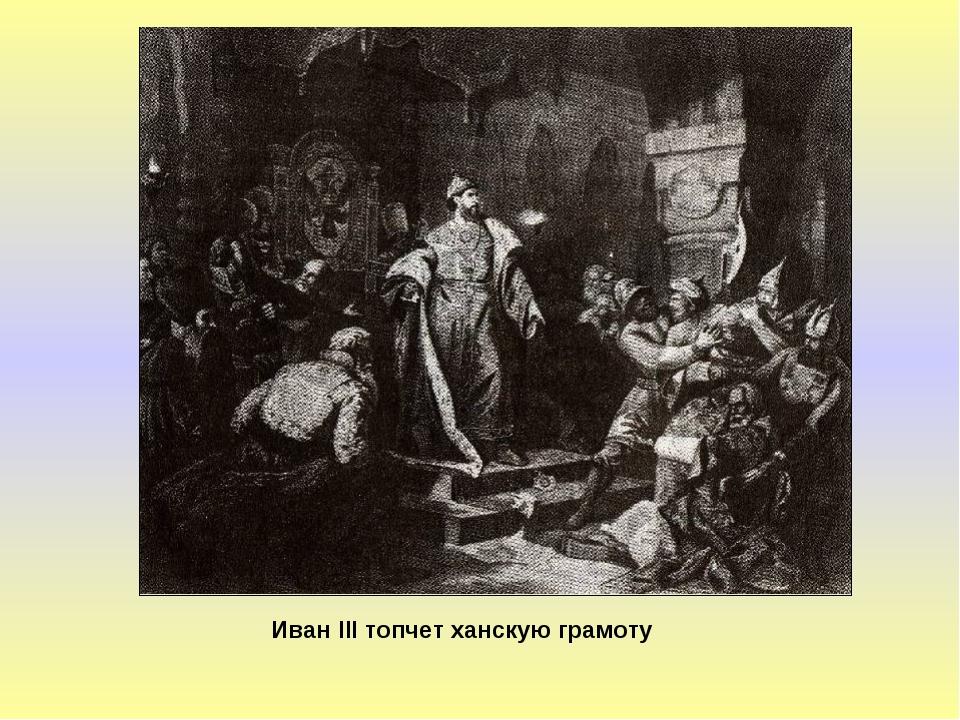 Иван III топчет ханскую грамоту