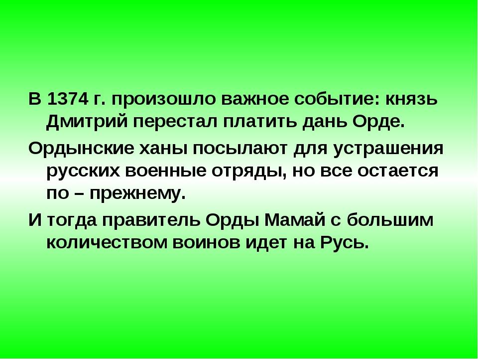 В 1374 г. произошло важное событие: князь Дмитрий перестал платить дань Орде....