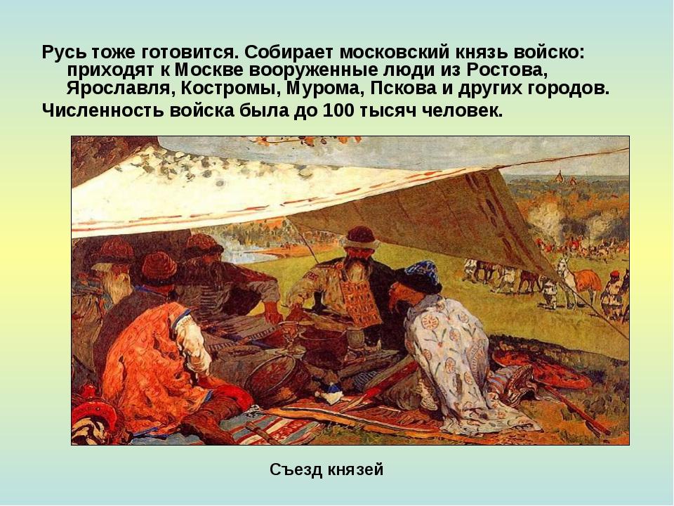 Русь тоже готовится. Собирает московский князь войско: приходят к Москве воор...