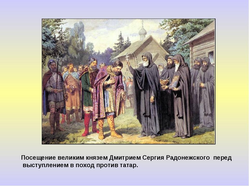 Посещение великим князем Дмитрием Сергия Радонежского перед выступлением в по...