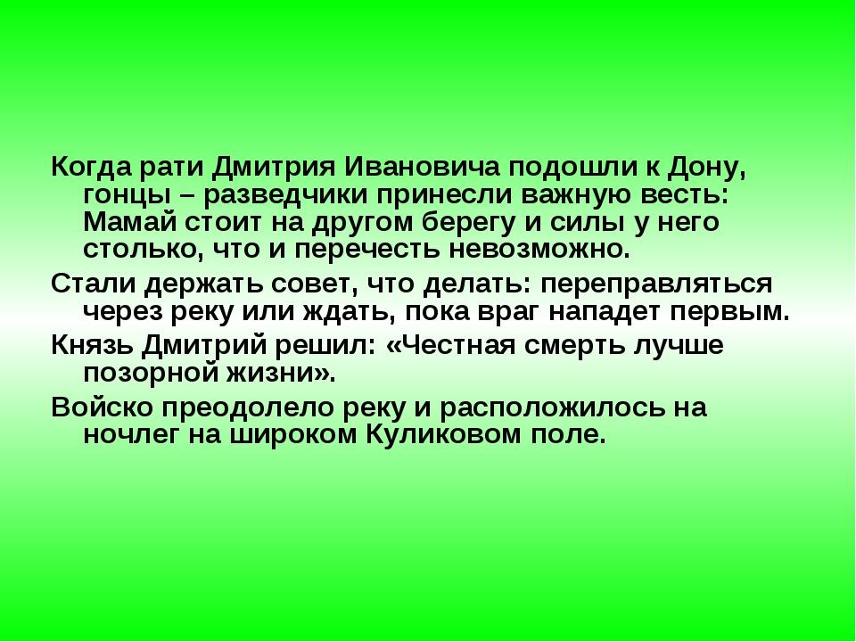 Когда рати Дмитрия Ивановича подошли к Дону, гонцы – разведчики принесли важн...