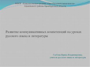 Развитие коммуникативных компетенций на уроках русского языка и литературы Г