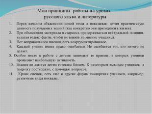 Мои принципы работы на уроках русского языка и литературы Перед началом объяс