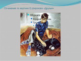 Сочинение по картине Е.Широкова «Друзья»