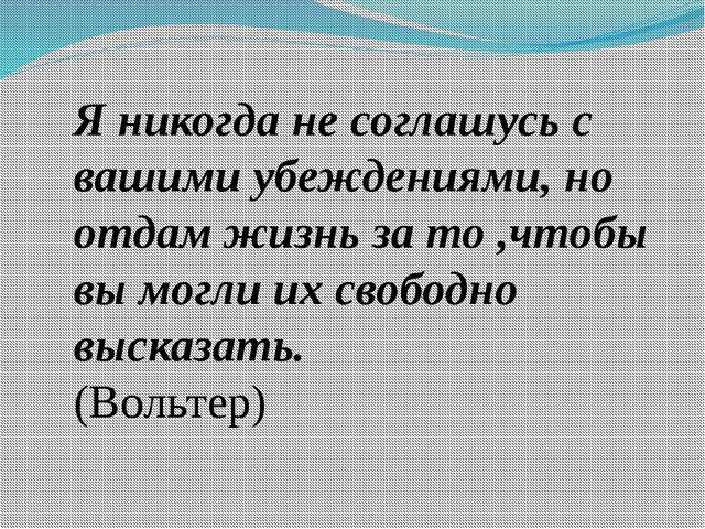 Я никогда не соглашусь с вашими убеждениями, но отдам жизнь за то ,чтобы вы м...