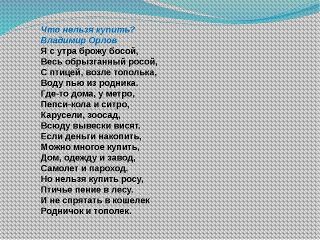 Что нельзя купить? Владимир Орлов Я с утра брожу босой, Весь обрызганный росо...
