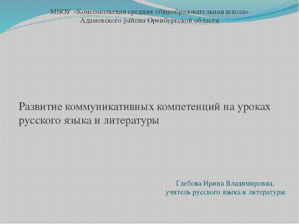 Развитие коммуникативных компетенций на уроках русского языка и литературы Г...