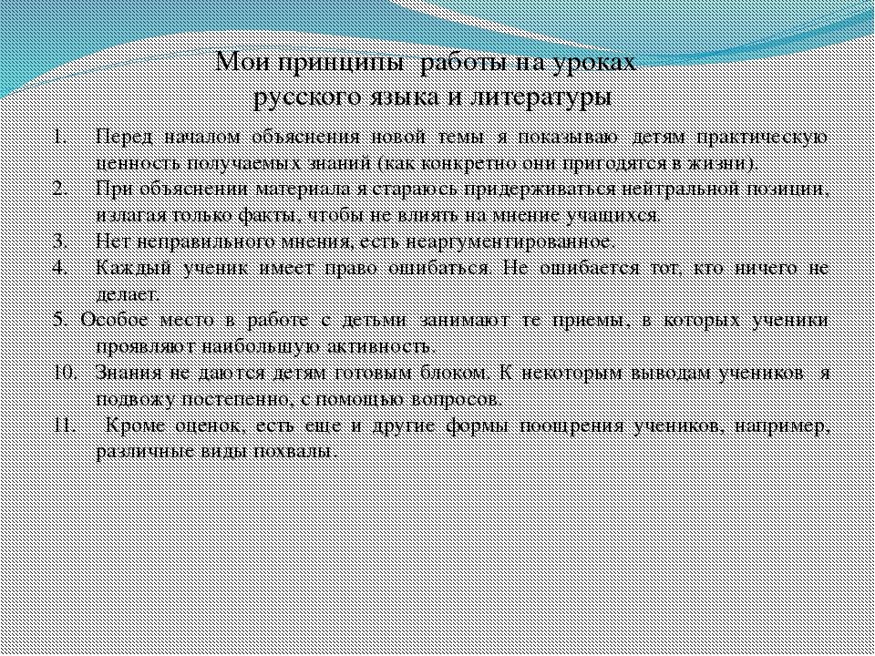 Мои принципы работы на уроках русского языка и литературы Перед началом объяс...