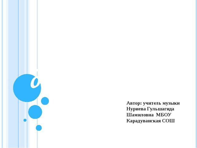 Ритмо- декламация Автор: учитель музыки Нуриева Гульшагида Шамиловна МБОУ Кар...