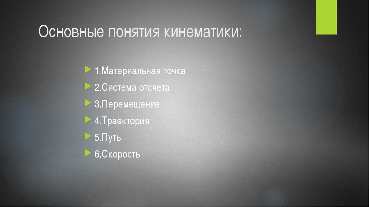 Основные понятия кинематики: 1.Материальная точка 2.Система отсчета 3.Перемещ...