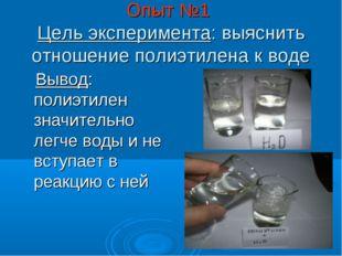 Опыт №1 Цель эксперимента: выяснить отношение полиэтилена к воде Вывод: полиэ