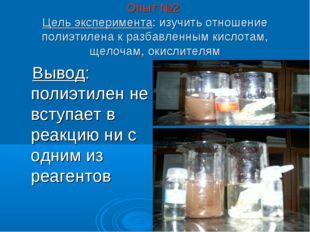 Опыт №2 Цель эксперимента: изучить отношение полиэтилена к разбавленным кисло