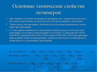 Основные химические свойства полимеров При обычных условиях полимеры не реаги