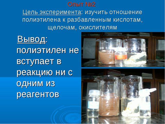 Опыт №2 Цель эксперимента: изучить отношение полиэтилена к разбавленным кисло...