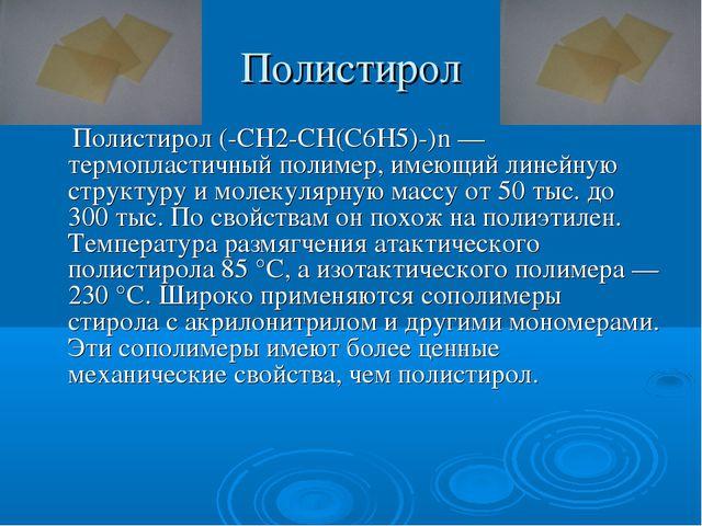 Полистирол Полистирол (-СН2-СН(С6Н5)-)n — термопластичный полимер, имеющий ли...