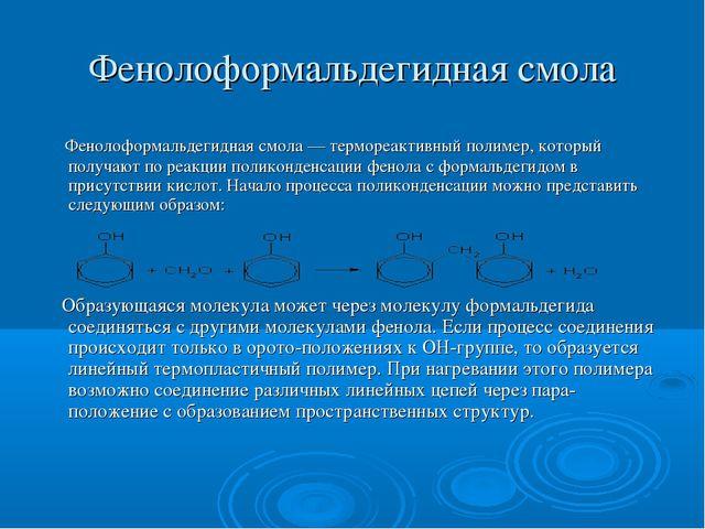 Фенолоформальдегидная смола Фенолоформальдегидная смола — термореактивный пол...