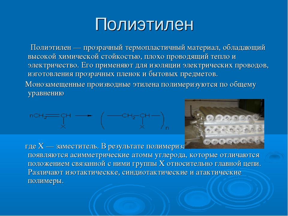 Полиэтилен Полиэтилен — прозрачный термопластичный материал, обладающий высок...
