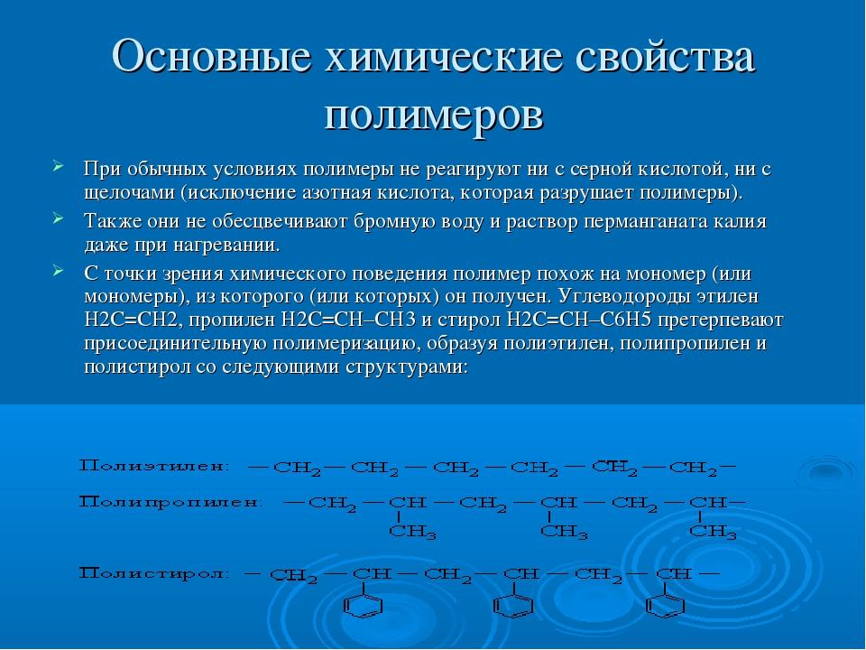 Основные химические свойства полимеров При обычных условиях полимеры не реаги...