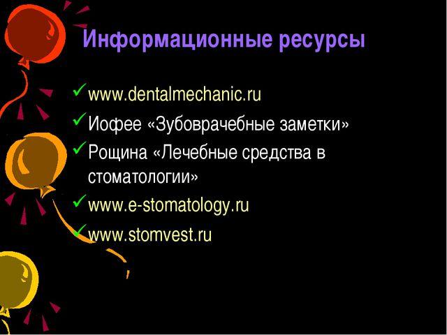 Информационные ресурсы www.dentalmechanic.ru Иофее «Зубоврачебные заметки» Ро...
