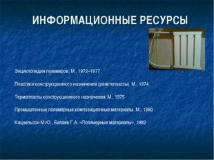 Энциклопедия полимеров, М., 1972–1977 Пластики конструкционного назначения (р