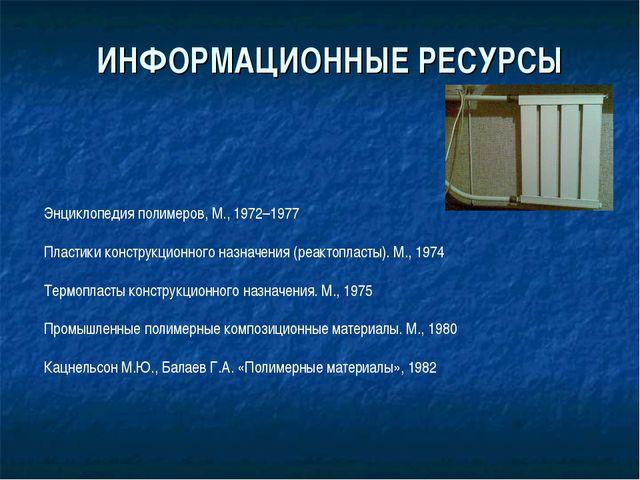 Энциклопедия полимеров, М., 1972–1977 Пластики конструкционного назначения (р...