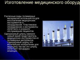 Изготовление медицинского оборудования и инструментов Различные виды полимерн