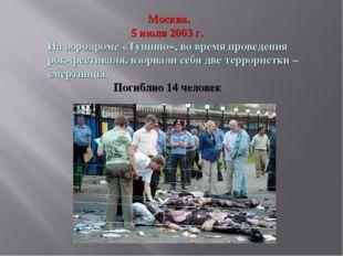 Москва. 5 июля 2003 г. На аэродроме «Тушино», во время проведения рок-фестив