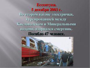Ессентуки. 5 декабря 2003 г. Во втором вагоне электрички, курсировавшей между