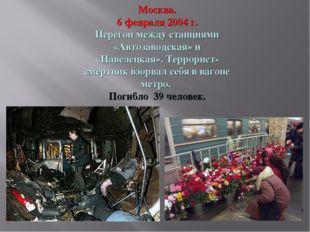 Москва. 6 февраля 2004 г. Перегон между станциями «Автозаводская» и «Павелецк